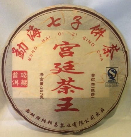 Pu-erh Tea Cake - 11.5 oz